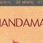 Anandmath - Book Cover