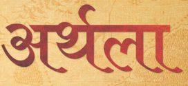Arthla Sangram Sindhu Gatha – Part 1 by Vivek Kumar | Book Reviews