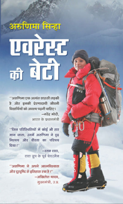 Everest Ki Beti A Book By Arunima Sinha   Cover Page