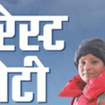 Everest Ki Beti A Book By Arunima Sinha | Cover Page