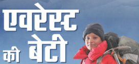 Everest Ki Beti | Inspiring Journey Of Arunima Sinha | Book Review
