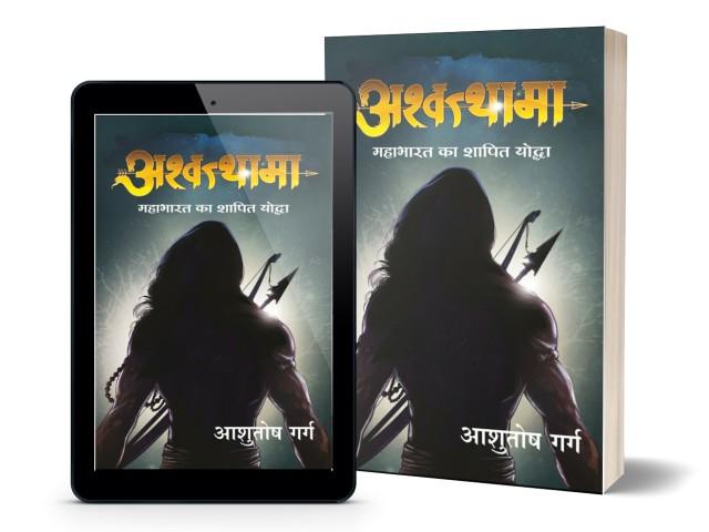 Ashwatthama: Mahabharat Ka Shapit Yoddha (अश्वत्थामा महाभारत का शापित योद्धा) By Ashutosh Garg | Book Cover