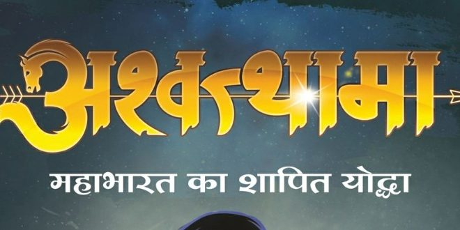 Ashwatthama: Mahabharat Ka Shapit Yoddha By Ashutosh Garg | Book Review