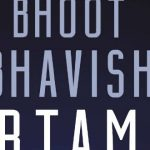 Bhoot, Bhavish, Bartaman By Mehool Parekh | Book Cover
