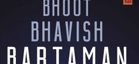 Bhoot, Bhavish, Bartaman By Mehool Parekh | Book Review