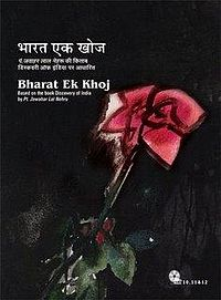 Bharat Ek Khoj (Hindi TV Serial_