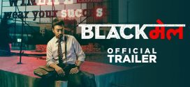 Blackmail | Bollywood Movie 2018 | Views And Reviews