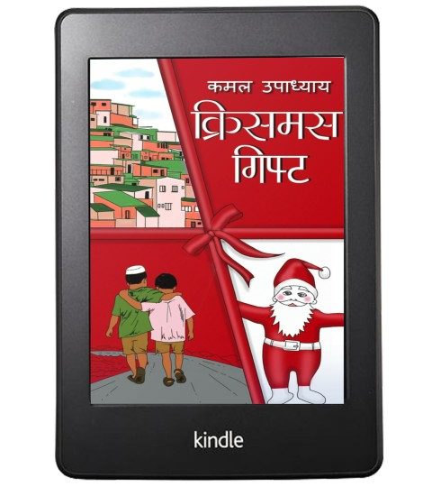 क्रिसमस गिफ्ट (Christmas Gift) | An Emotional Short EBook By Kamal Upadhyay | Book Cover