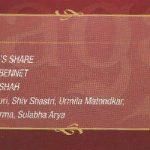 Ek Bhool - Katha Sagar