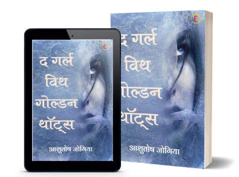 The Girl With Golden Thoughts (द गर्ल विथ गोल्डन थॉट्स) | Book Cover
