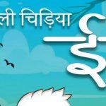 Ilu : Chalnewali Chidiya (ईलू : चलनेवाली चिड़िया) by Kamal Upadhyay | Book Cover