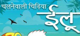Ilu : Chalnewali Chidiya (ईलू : चलनेवाली चिड़िया) by Kamal Upadhyay | Book Review