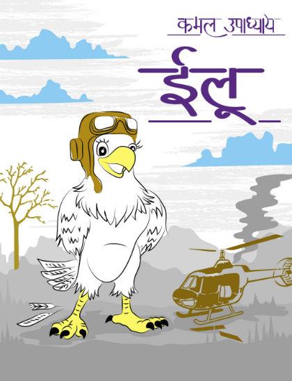 Ilu - A Hindi Short EBook By Kamal Upadhyay |  Book Cover