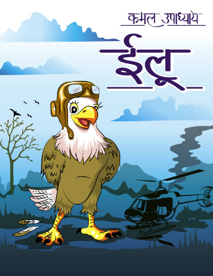 ILU - New Cover by Chetan Adlak