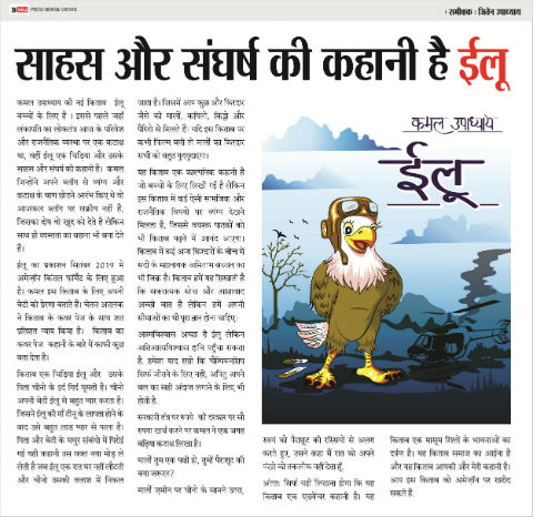 ILU by Kamal Upadhyay | Book Review Published In Voice Of Jaipur
