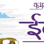 Ilu - A Hindi Short EBook By Kamal Upadhyay   Book Cover