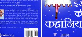 Ira Ki Kahaniyan by Pranav | Book Reviews