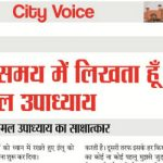 Author Interview With Kamal Upadhyay | Published In Voice Of Jaipur