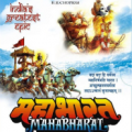 Mahabharat - Hindi TV Serial - DVD Cover