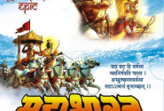 DevaVrat On The Way To Become Bhishm | Mahabharat Hindi TV Serial On DVD | Personal Reviews
