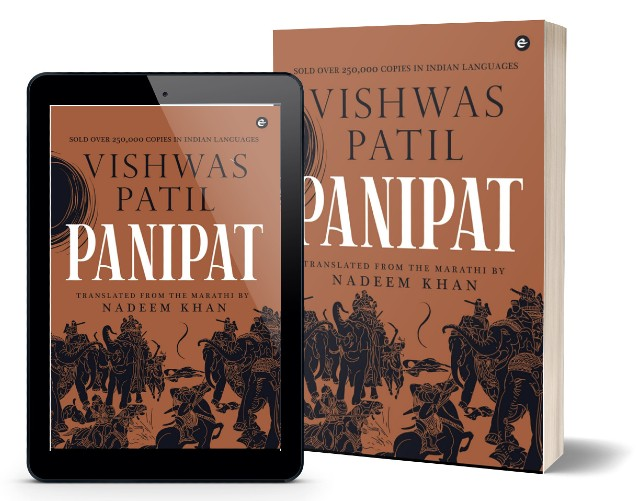 Panipat | A Popular Book By Vishvash Patil | Book Cover