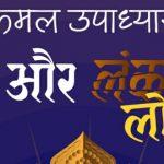 Ravan Aur LokTantra (रावण और लोकतंत्र) By Kamal Upadhyay | Book Cover