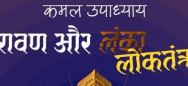 Ravan Aur LokTantra (रावण और लोकतंत्र) By Kamal Upadhyay | Book Review