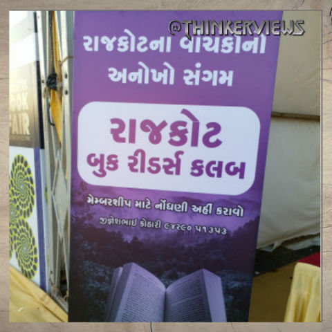Rajkot Book Reader's Club
