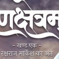 Rankshetram (रणक्षेत्रम) By Utkarsh Srivastava | Hindi Book | Book Cover