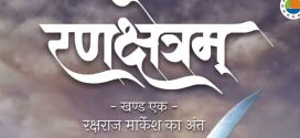 Rankshetram Part 1 By Utkarsh Srivastava | Hindi Book | Personal Review