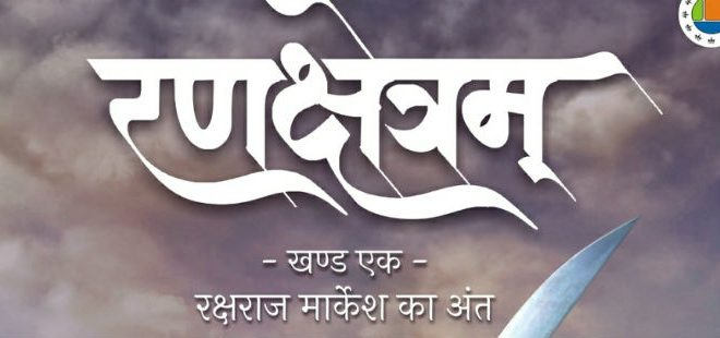 Rankshetram Part 1 By Utkarsh Srivastava   Hindi Book   Personal Review