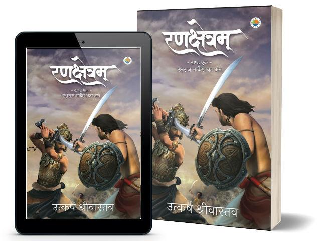 Rankshetram (रणक्षेत्रम) By Utkarsh Srivastava | Hindi Book | Book Cover