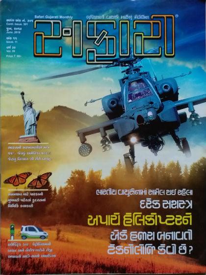 Safari Magazine | Gujarati Edition | June 2019 Issue | Cover Page