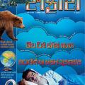 Safari Magazine (Gujarati Edition) - April 2015 issue
