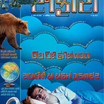 Safari Magazine (Gujarati Edition) - April 2015 issue