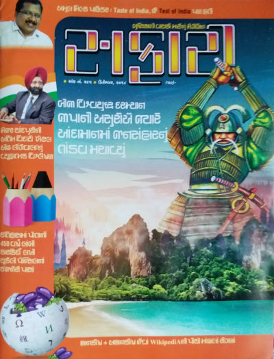 Safari Magazine | Gujarati Edition | December 2018 Issue | Cover Page