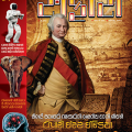 Safari Magazine - Gujarati Edition - August 2015