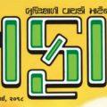Safari Magazine - Gujarati Edition - July 2018 Issue - Cover Page