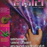 Safari Magazine (Gujarati Edition) September 2015 issue Cover Page