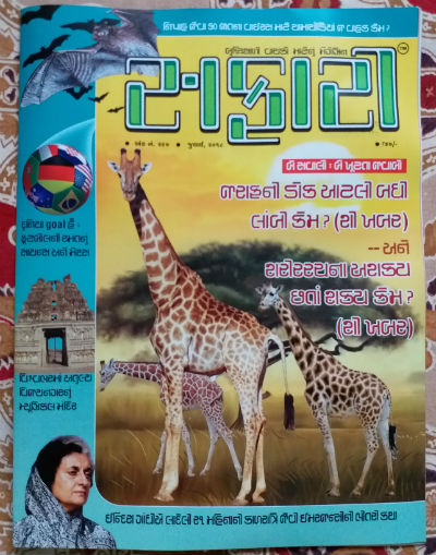 Safari Magazine - Gujarati Edition - July 2018 Issue - Cover Page