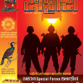 Safari Magazine - July 2015 iIssue - Gujarati Edition - Cover Page