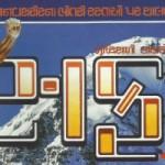 Safari Magazine - March 2016 Issue - Gujarati Edition - Cover Page