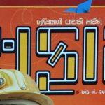 Safari Magazine - March 2017 Issue - Gujarati Edition - Cover Page