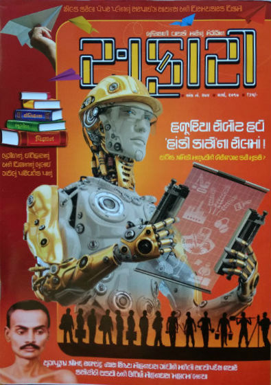 All Safari Magazine Gujarati Pdf