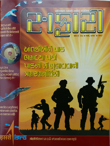 Safari Magazine | Gujarati Edition | March 2019 Issue | Cover Page