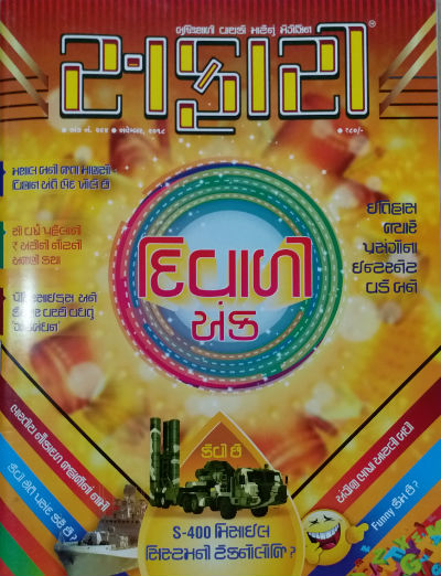 Safari Magazine | Gujarati Edition | November 2018 Issue | Cover Page