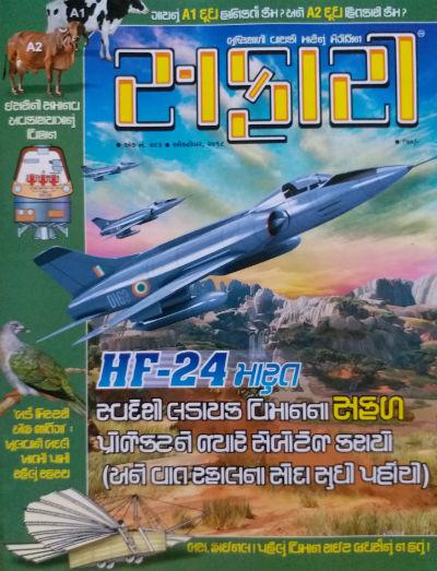 Safari Magazine (Gujarati Edition) -October 2018 Issue - Cover Page