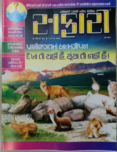 Safari Magazine | Gujarati Edition | September 2018 Issue | Cover Page