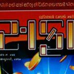 Safari Magazine - Gujarati Edition - January 2017 Issue - Cover Page