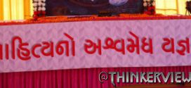 Visiting Saurashtra Book Fair 2020 | An Experience Of LifeTime